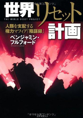 世界リセット計画 人類を支配する権力マフィア「陰謀録」の詳細を見る