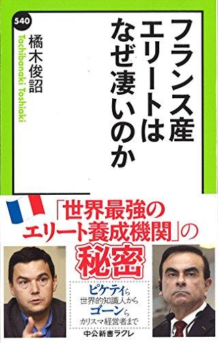 フランス産エリートはなぜ凄いのか (中公新書ラクレ)の詳細を見る