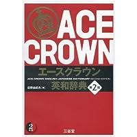 エースクラウン英和辞典 第2版