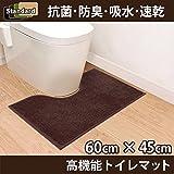 抗菌・防臭・吸水・速乾 ショートサイズな日本製高機能トイレマット 60cm×45cm スタンダールTS ブラウン