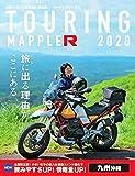 ツーリングマップルR 九州沖縄