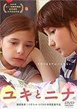 ユキとニナ[DVD]