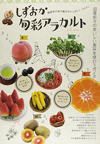 しずおか旬彩アラカルト―静岡市の食の魅力がいっぱい!