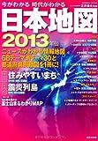 今がわかる時代がわかる日本地図 2013年版 特集:住みやすいまち 震災列島 (SEIBIDO MOOK)