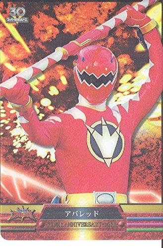 爆竜戦隊アバレンジャー アバレッド SA-2702-092 スーパー戦隊シリーズ ウエハースカード