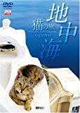 地中海・猫の旅6500キロ CATS OF THE MEDITERRANEAN SEA[DVD]