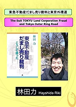 The Suit TOKYU Land Corporation Fraud and Tokyo Outer Ring Road (Hayashida Riki) (Japanese Edition) by [Hayashida Riki]
