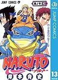 NARUTO―ナルト― モノクロ版 13 (ジャンプコミックスDIGITAL)