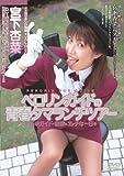 なりきり24時間 vol.13 宮下杏菜 [DVD]