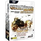 カンパニー オブ ヒーローズ :アンソロジー 日本語版