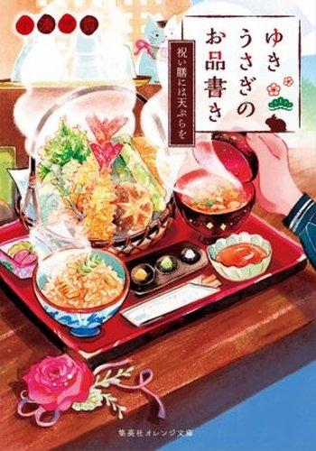 ゆきうさぎのお品書き 祝い膳には天ぷらを (オレンジ文庫)の詳細を見る