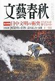 文藝春秋 2012年 11月号 [雑誌]