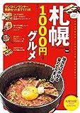 札幌 ほぼ1000円以下グルメ (ウォーカームック)