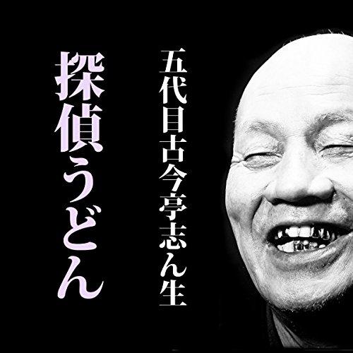 探偵うどん (@S34.10.28 ) | 五代目 古今亭志ん生