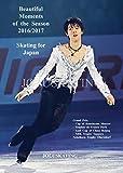 フィギュアスケートの美しい瞬間 季節2016/2017 - Beautiful Moments of the season 2016/2017 – Skating for Japan