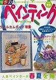四季彩ペインティング (Vol.27(2006春夏)) (ブティック・ムック―クラフト (No.560))