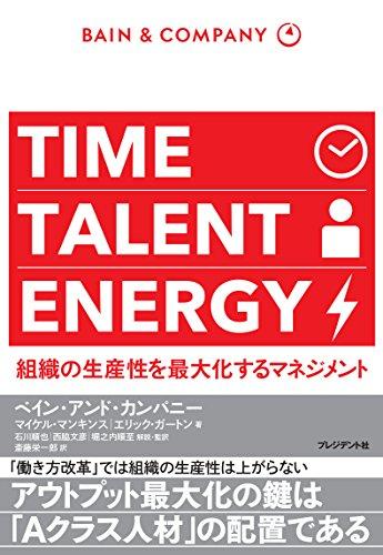 TIME TALENT ENERGY ―組織の生産性を最大化するマネジメント 発売日