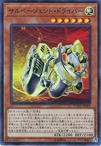 遊戯王OCG サルベージェント・ドライバー スーパーレア COTD-JP005-SR