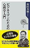 ビジネスマンのための心理学入門 角川oneテーマ21