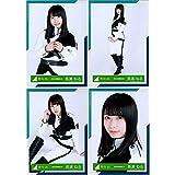 欅坂46 欅共和国2018 制服衣装 ランダム生写真 4種コンプ 長濱ねる