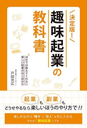 決定版! 趣味起業の教科書