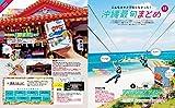 地球の歩き方MOOK ハンディ 沖縄の歩き方2019-20 (地球の歩き方ムックハンディ) 画像