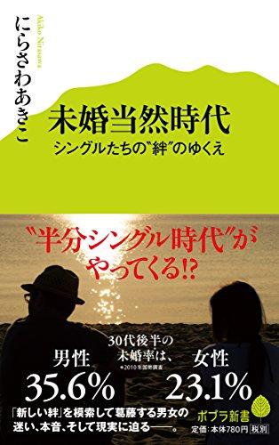 """(090)未婚当然時代: シングルたちの""""絆""""のゆくえ (ポプラ新書 に 1-1)"""
