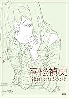 平松禎史 SketchBook