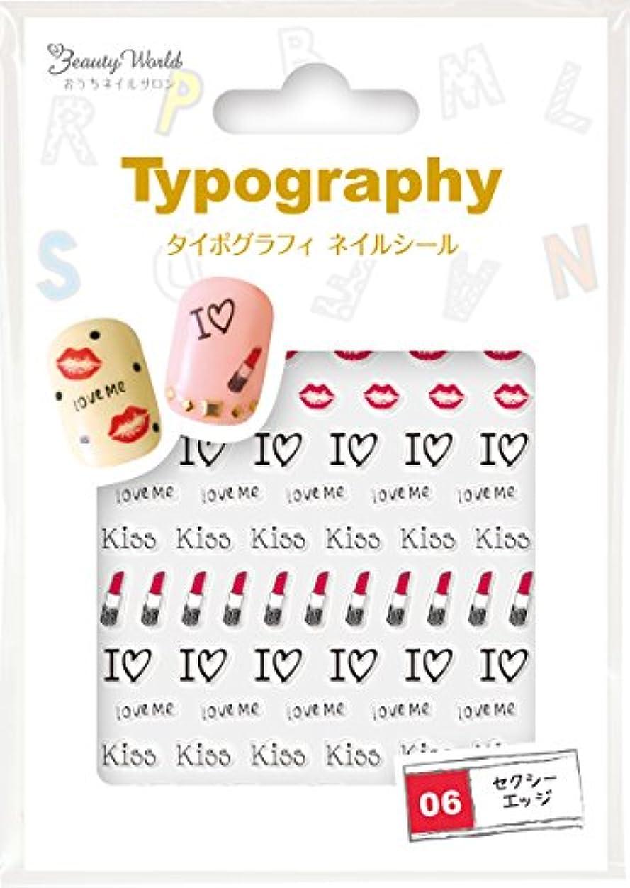 プログラム理解俳句タイポグラフィネイルシール TGS486
