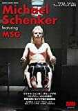 マイケル・シェンカー フィーチュアリング:MSG (シンコー・ミュージックMOOK)