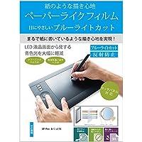 メディアカバーマーケット XP-Pen Artist 16 / Artist 16 Pro (15.6インチ)機種用 【 ペーパーライク ブルーライトカット 反射防止 指紋防止 気泡レス 抗菌 液晶保護 フィルム 】