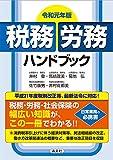 令和元年版 税務・労務ハンドブック