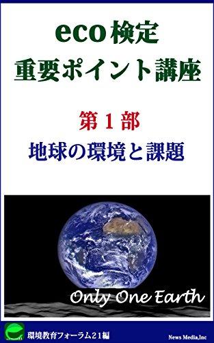 eco検定重要ポイント講座 第1部: 地球の環境と課題