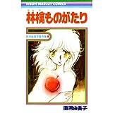 林檎ものがたり (りぼんマスコットコミックス)