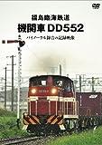 福島臨海鉄道 機関車DD552 バイノーラル録音の記録映像[DVD]