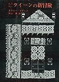 エラリー・クイーンの新冒険 (1961年) (創元推理文庫)