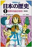 学研まんが 日本の歴史 (1) 日本のあけぼの―原始時代