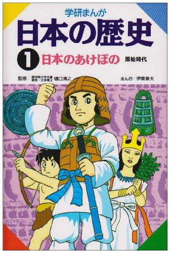 学研まんが 日本の歴史 (1) 日本のあけぼの―原始時代の詳細を見る
