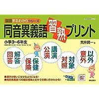 同音異義語習熟プリント―小学3~6年生 (国語まるわかりシリーズ)