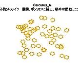 微分積分6テイラー展開、ボンフェロニ補正、積率母関数、ニュートン法