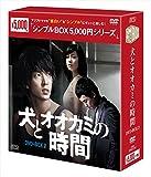 犬とオオカミの時間 DVD-BOX2<シンプルBOX 5,000円シリーズ>[DVD]