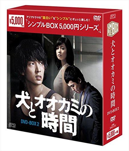 犬とオオカミの時間 DVD-BOX2<シンプルBOXシリーズ>