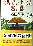 世界でいちばん熱い島 (新潮文庫)