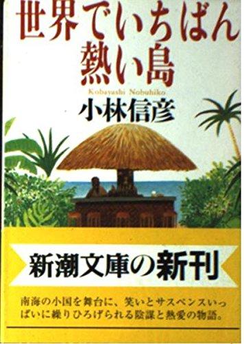 世界でいちばん熱い島 (新潮文庫)の詳細を見る