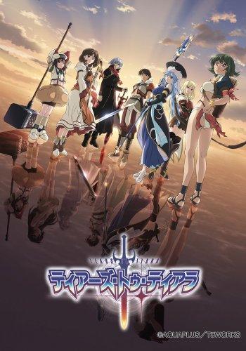 ティアーズ・トゥ・ティアラ【4】 [Blu-ray]