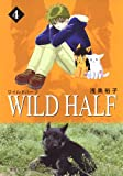 WILD HALF 4 (集英社文庫(コミック版))