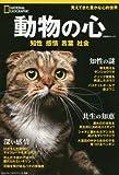 動物の心知性 感情
