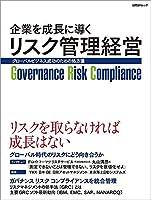 企業を成長に導くリスク管理経営─グローバルビジネス成功のための処方箋 (日経BPムック)
