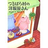 つるばら村の洋服屋さん (わくわくライブラリー)