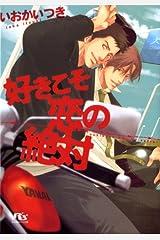 好きこそ恋の絶対 絶対シリーズ (幻冬舎ルチル文庫) Kindle版